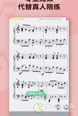 音熊钢琴陪练图2