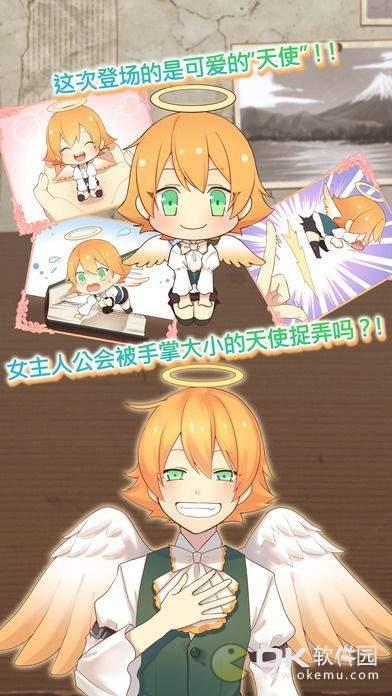 守护天使百年的秘密图3