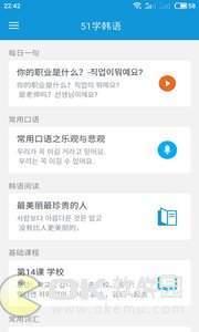 51学韩语图1