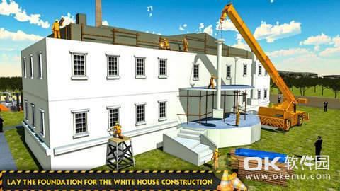 建造白宫图2