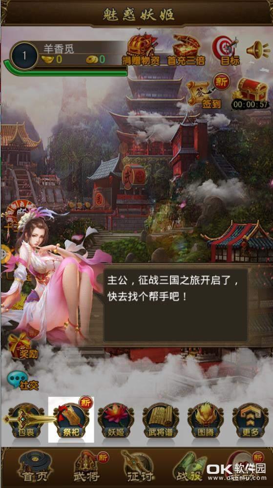 魅惑妖姬图3