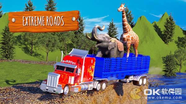 越野动物运输图3