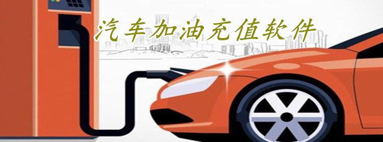 汽车加油充值软件
