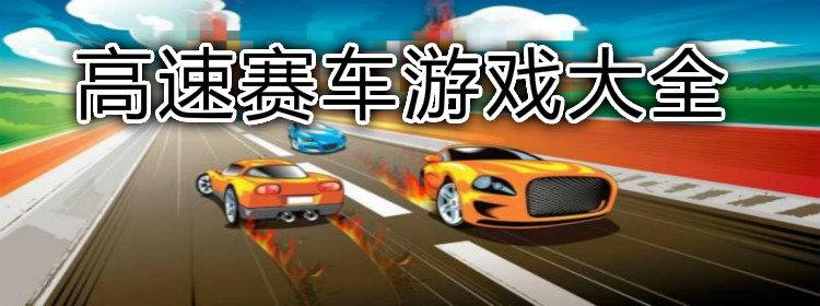 高速赛车游戏大全