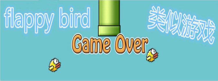 类似flappy bird的街机游戏