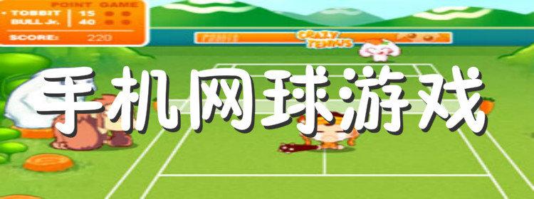 手机网球游戏哪个好玩