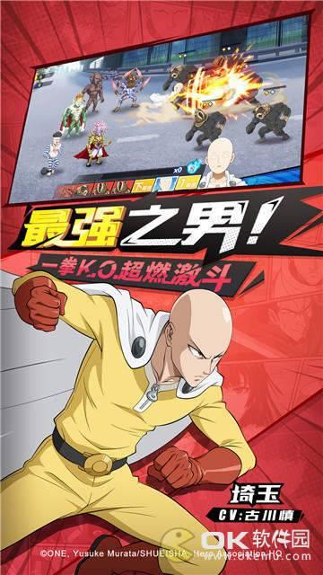 一拳超人最强之男图2