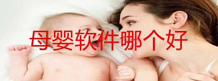 母婴软件大全