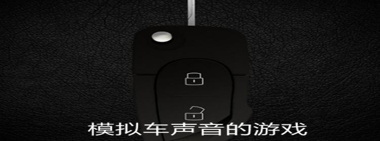 模擬跑車聲音的游戲