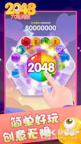 抖音玩爆2048图2