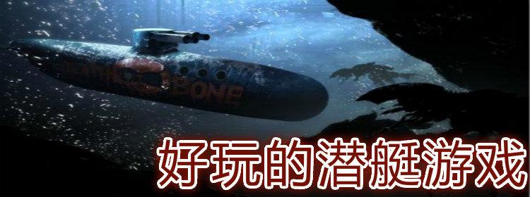好玩的潛艇游戲