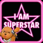 我是大明星