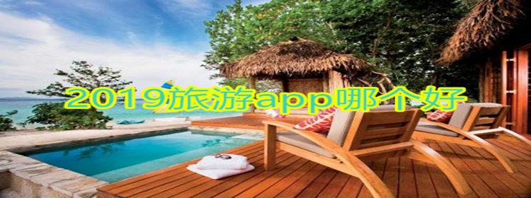 2019旅游app大全