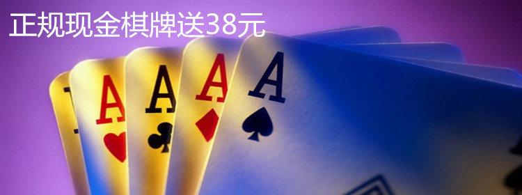 正规现金棋牌送38元