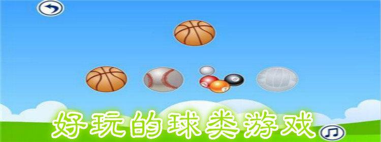 好玩的球类游戏