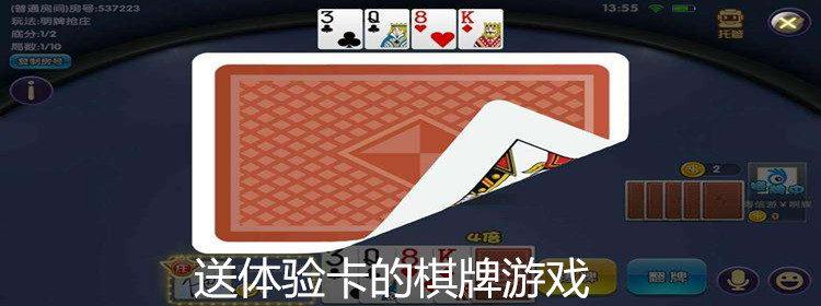 送体验卡的棋牌游戏
