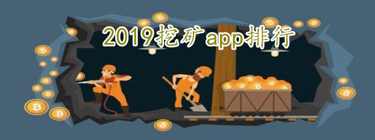 2019挖矿app排行