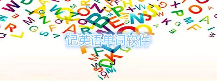 记英语单词软件