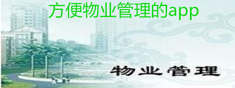 社區物業管理app推薦