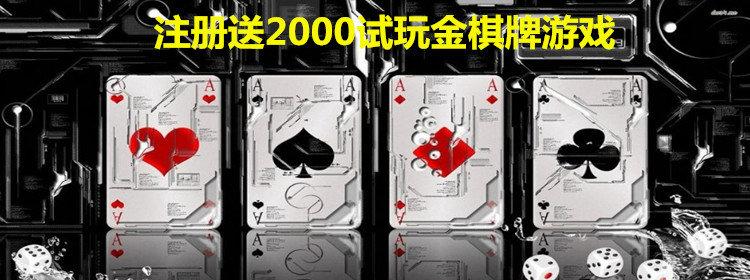 注册送2000试玩金棋牌游戏