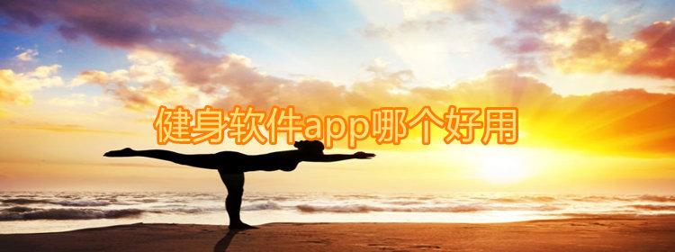 健身软件app大全