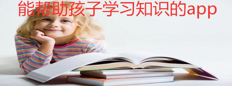 能帮助儿童学习知识的app推荐