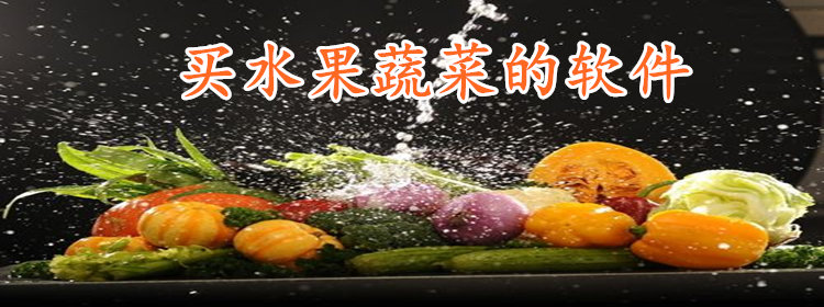 买水果蔬菜的软件