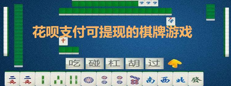 花呗支付可提现的棋牌游戏