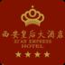 皇后大酒店