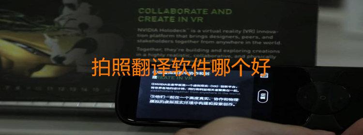 手机拍照翻译软件大全