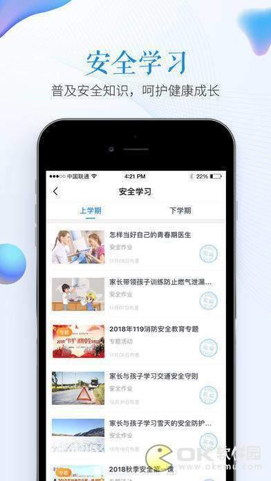 2019年河北省预防中小学生溺水专项行动图1