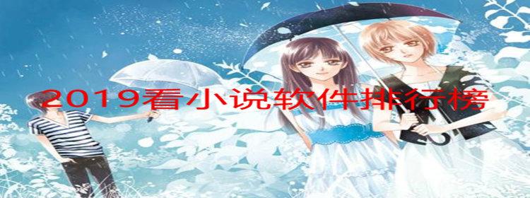 2019看小說軟件排行榜