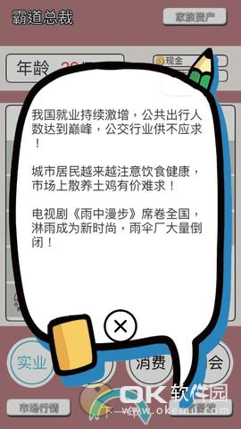 极品小秘书图2