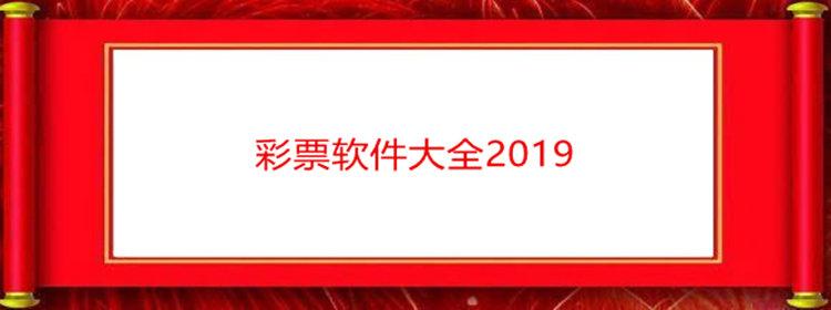 彩票软件大全2019