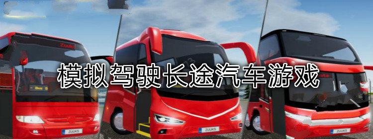 模擬駕駛長途汽車游戲