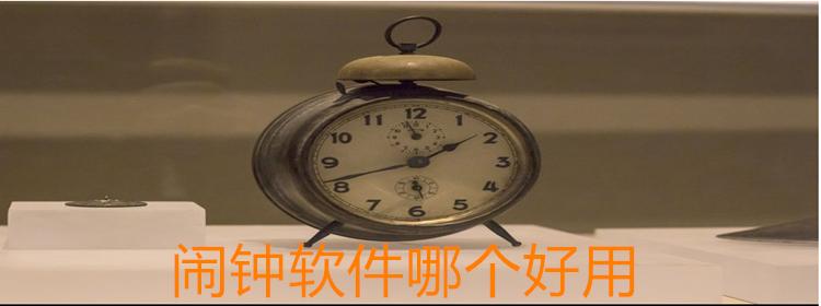 闹钟软件哪个好用