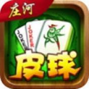 庄河皮球棋牌
