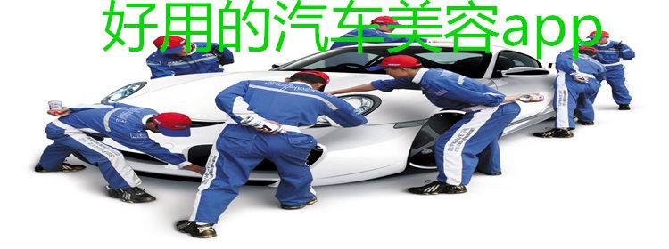 好用的汽车美容软件