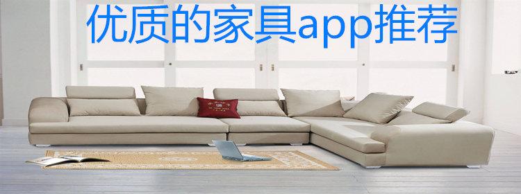 能够买优质家具的软件