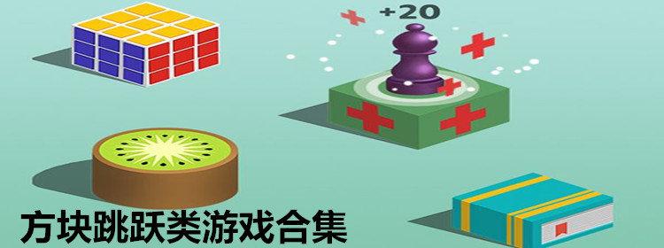 方塊跳躍類游戲合集