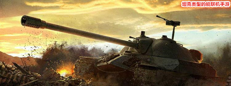 坦克类型的能联机手游排行榜