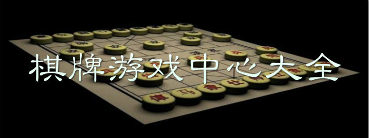 棋牌游戏中心大全