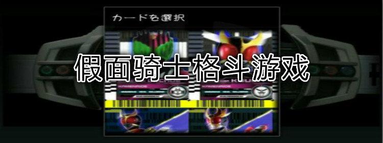 假面骑士格斗沙巴体育外围app