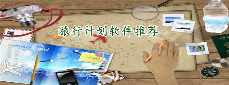 旅行计划软件推荐