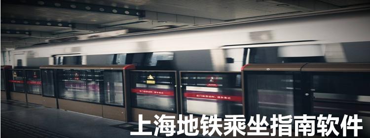 上海地铁乘坐指南软件