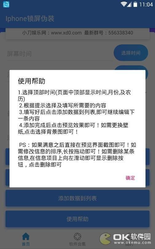 iphone锁屏伪装图2