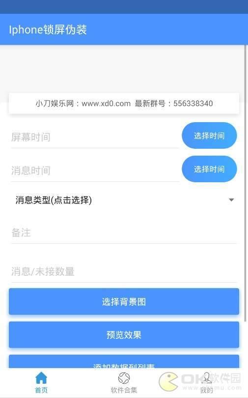 iphone锁屏伪装图3