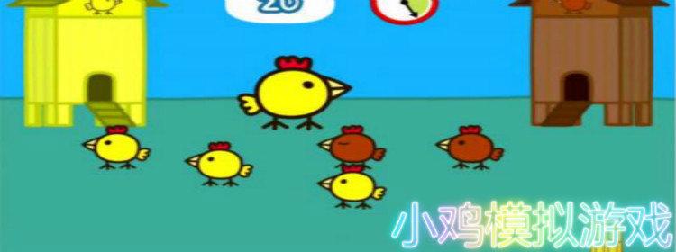 好玩的小鸡模拟游戏