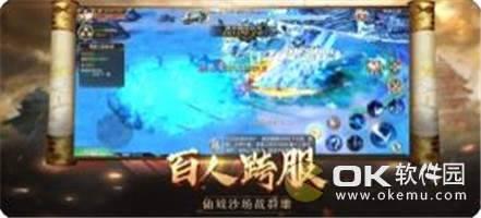灭剑仙道图3