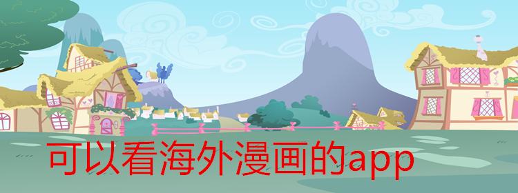 可以看海外漫画的app